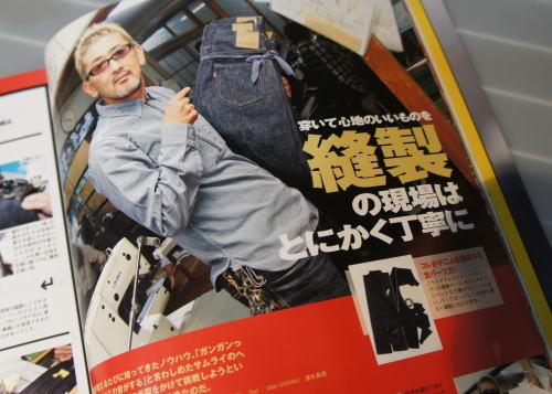 Daytona Bros - The Samurai Book
