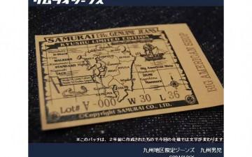 Sneak-Peek-Samurai-S0910VXX-Son-Of-Kyushu-Raw-Denim