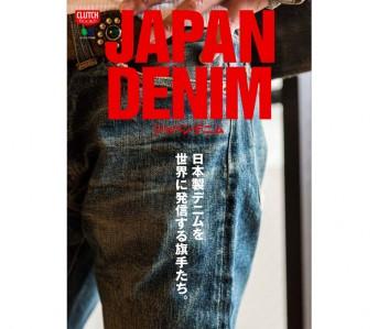 Clutch-Magazine-Denim-Edition-Cover